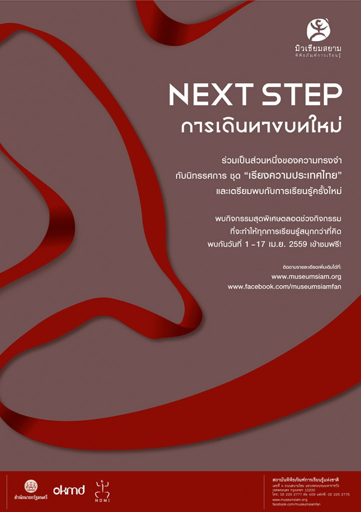 1 Next Step - Museum Siam - Poster size A2 - FINAL