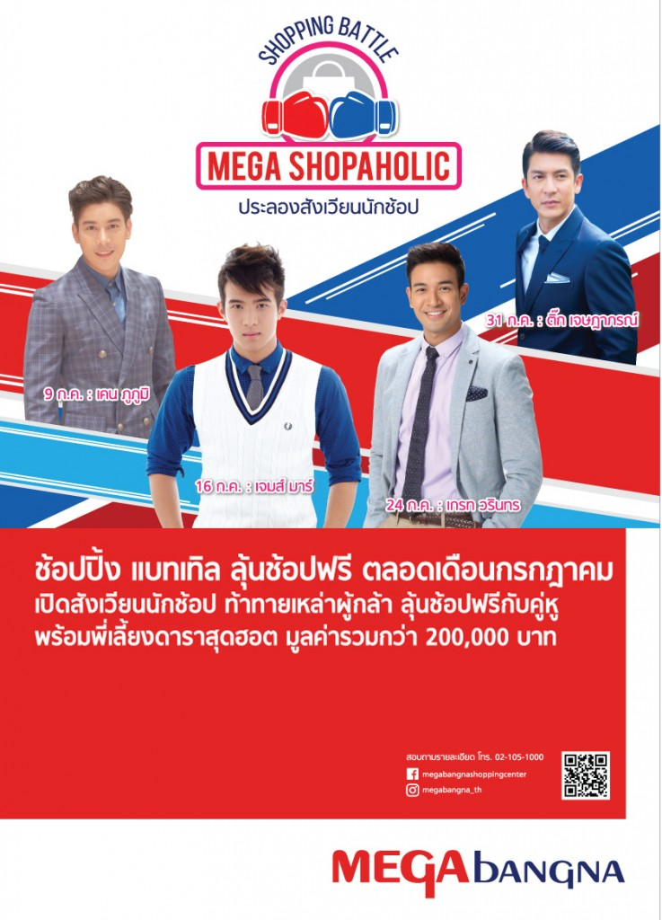 AW-PosterA3_Mega-Shopaholic