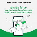 เปิดเคล็ด (ไม่) ลับ สำหรับ SME มือใหม่บนโลกออนไลน์กับโฆษณาผ่าน LINE Ads Platform