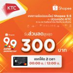 """เคทีซีชวนช้อปสู้ฟัดกับเทศกาล """"Shopee 9.9 Super Shopping Day"""""""